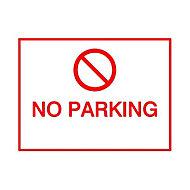 No parking Parking sign, (H)150mm (W)200mm